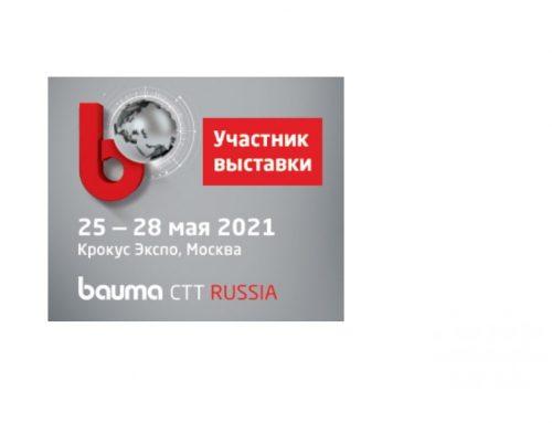Приглашение на выставку bauma CTT RUSSIA 2021
